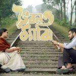 ভারতে মুক্তি পাচ্ছে বাংলাদেশের 'ভুবন মাঝি'