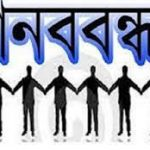 কালিহাতীতে ধর্ষকদের ফাঁসির দাবিতে মানব বন্ধন