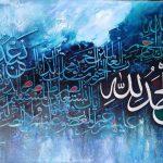 মুসলিম জাতিসত্তার সুরক্ষায় শিক্ষা ও সংস্কৃতির প্রভাব